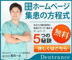 歯科医院ホームページ集患の方程式