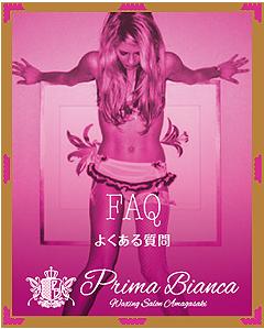Prima Bianca☆よくある質問