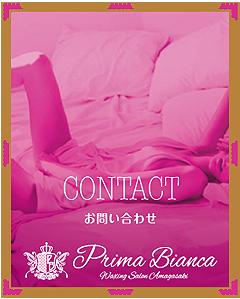 Prima Bianca☆お問い合わせ