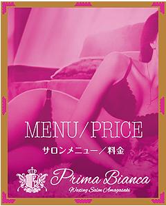 Prima Bianca☆サロンメニュー/料金