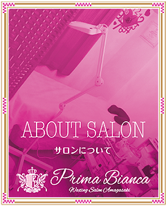 Prima Bianca☆サロンについて
