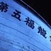 証言 ビキニ事件 ~60年 語られなかった思い~ NHK 金とくの画像