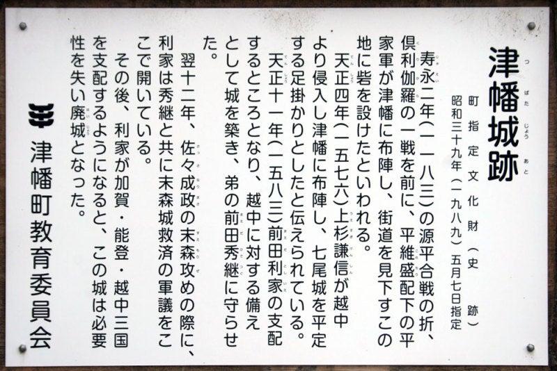 津幡城/02 説明板
