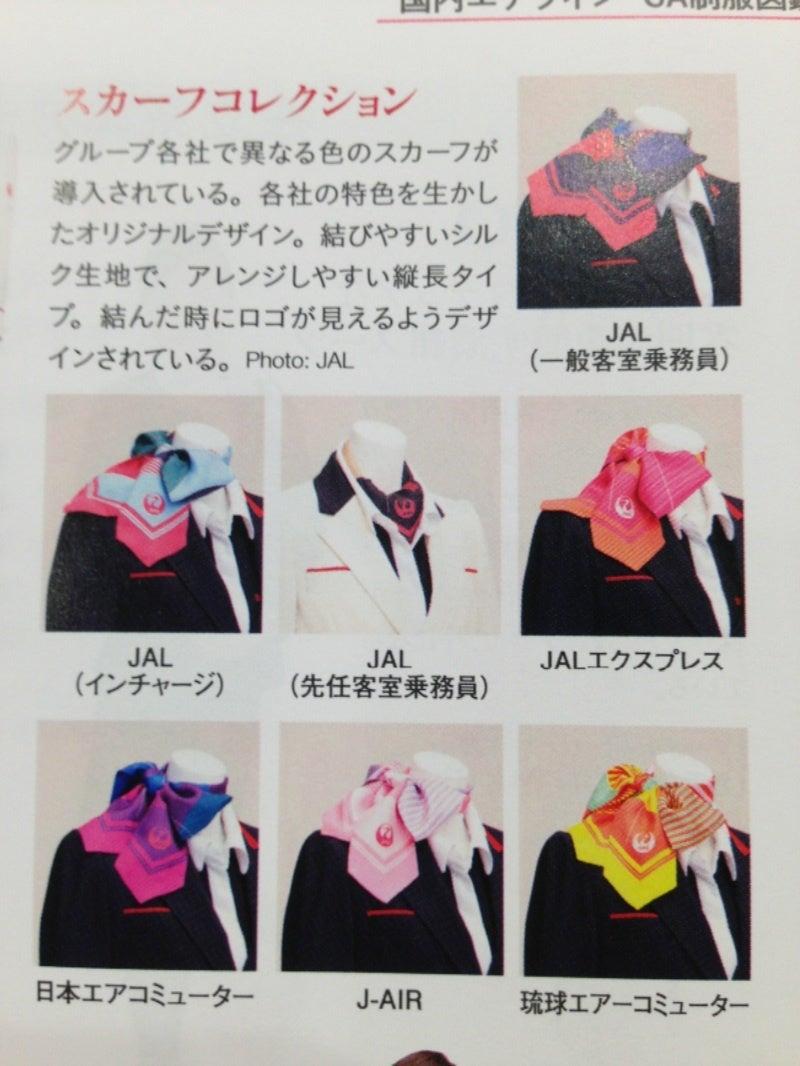 Jal・スカーフコレクション やまとなでしこめざします