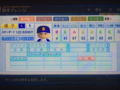 の a パワプロ ダイヤ 【パワプロ2020】青道高校・沢村英純