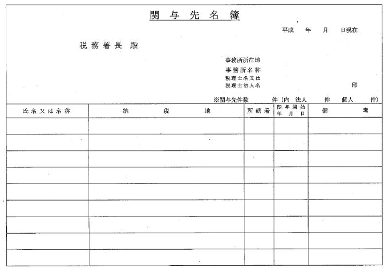 [税理士] 「関与先名簿」
