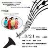 昭和学院吹奏楽部チャリティーコンサート♪の画像