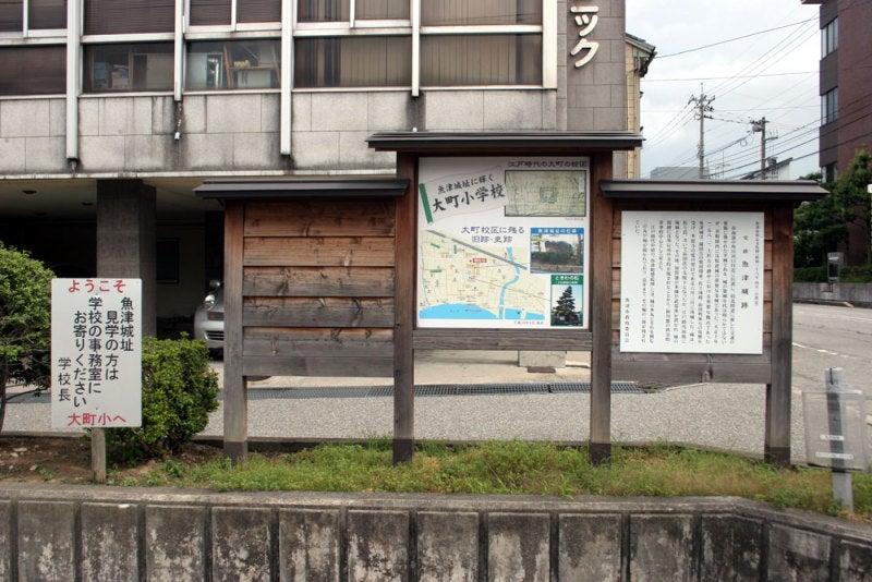 魚津城/01説明板