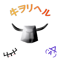 牛ヲリヘル カトレアのまったり ブログ