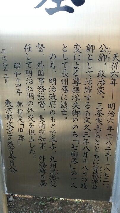 3月16日 伝通院5 橋本明治 澤宣...