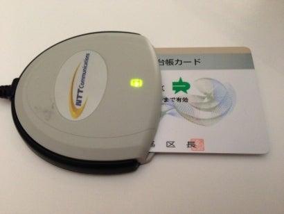 接触型ICカードリーダー