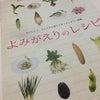 よみがえりのレシピの画像