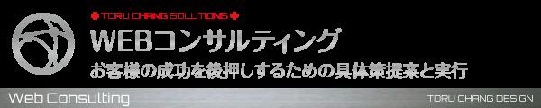 SOLUTIONS7_WEBコンサルティング☆マーケティング