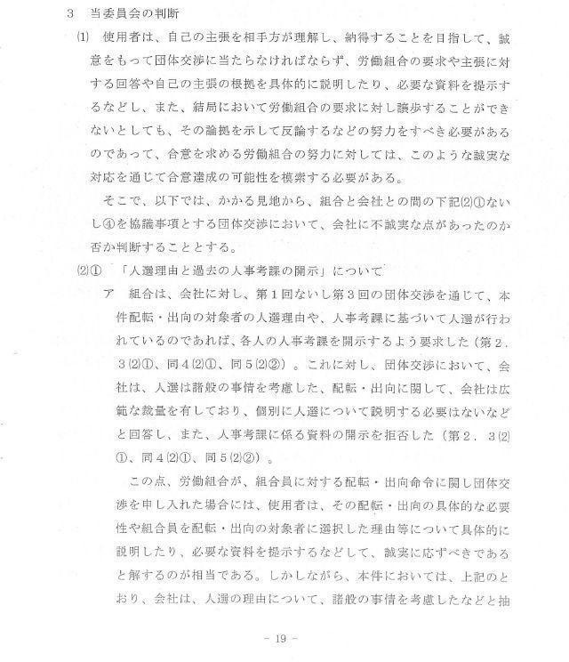 東京都労働委員会 命令