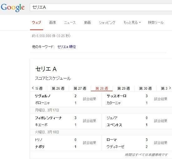 セリエA検索20140319.jpg