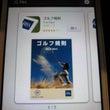 R&Aアプリ