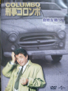 DVD「奇妙な助っ人」