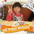 5歳の誕生日プレゼン…