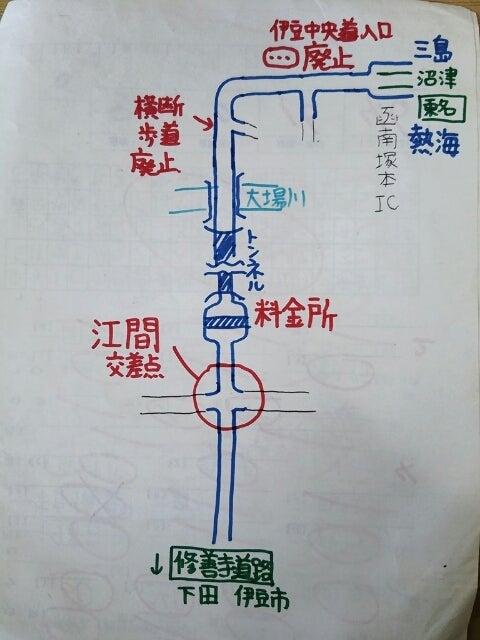 伊豆 縦貫 自動車 道 料金