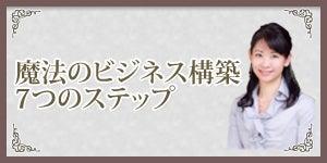 プレシャスママ起業塾 永里真由美のブログ