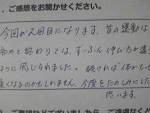 2014.3.20 アンケート(50代女性・S様)