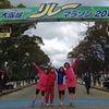 大阪城リレーマラソンの画像