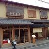 里見浩太朗さんもオススメの、京都祇園・水円!の画像