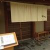 祇園・水円の、ランチコース  白川!の画像
