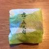 スマステでも紹介された、霧の森大福!の画像