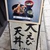 京都・花見小路  十二段家の、大えび天丼!の画像