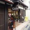 京都 黒七味の原了郭が手掛ける、カレー屋 Ryokaku!の画像