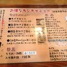 武庫川 ラーメン 和梅の記事より