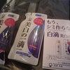 【ブログネタ】 ロート製薬「白滴(しろしずく)」の画像