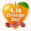 もうすぐオレンジデーだよ\(^o^)/の画像