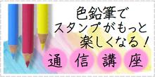 色鉛筆 テクニック