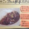 【KOSUGI CURRY】今週の週替わりカレー(11/29〜12/4)の画像