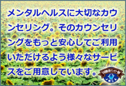 日本医療心理カウンセラー協会
