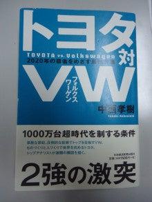 トヨタ対VM