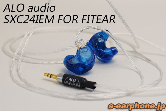 FitEar用ケーブル4種