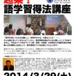 3/29(土)超楽!…
