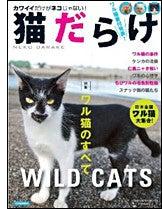 猫だらけ-洋泉社MOOK-南幅-俊輔