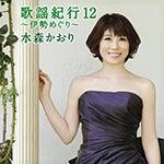 歌謡紀行12
