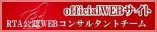 RTA公認WEBコンサルタントチーム