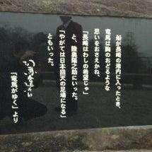 長崎の旅5