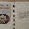 職場復帰準備(2)~復帰前にやりたいこと。料理系~の画像
