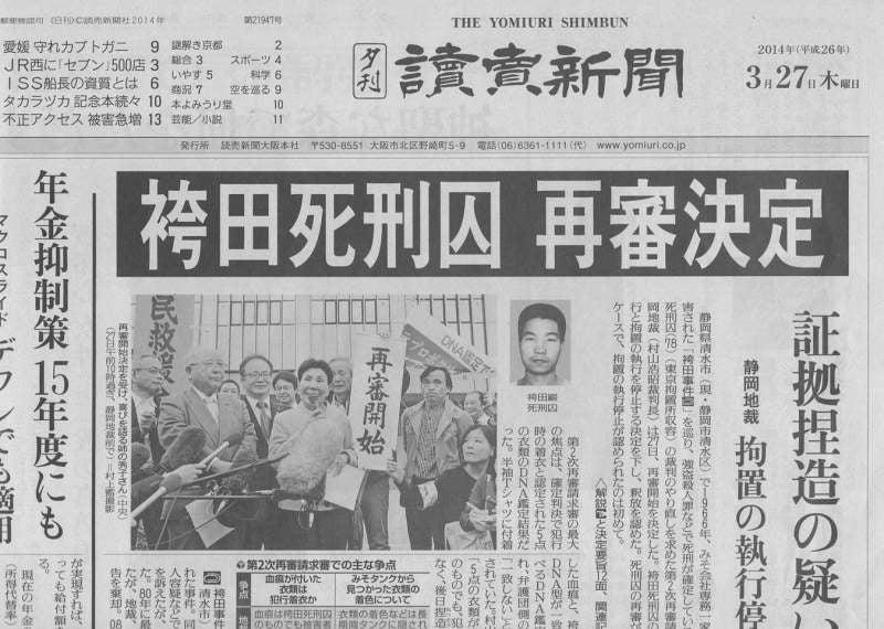 袴田事件第2次再審決定