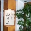 天ぷら 山の上 (山…