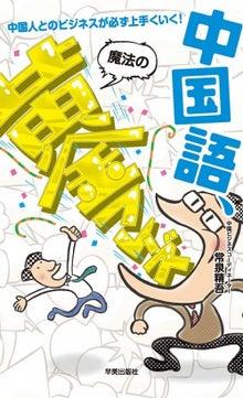 中国語、魔法の黄金フレーズ!