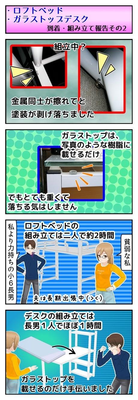 ロフトベッドとガラストップデスクの組み立て時注意点&傷の写真などレポート漫画