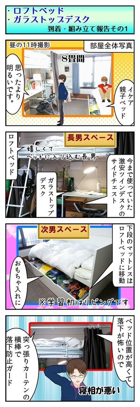 8畳間にロフトベッドと親子ベッドを置いてみて実際の明るさやおもちゃの収納などを写真をたくさんのせてレポート4コマ漫画